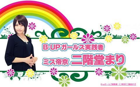 B-UP二階堂.jpg